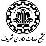 لوگو مجتمع-خدمات-فناوری-شریف